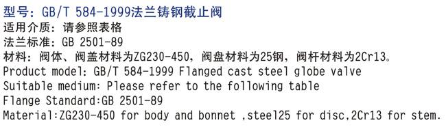 船用法兰铸钢截止止回阀GB/T584-2008