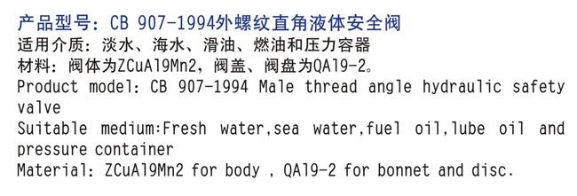 船用外螺纹直角液体安全阀CB907-94