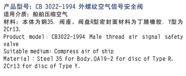 船用外螺纹空气信号安全阀CB3022-94